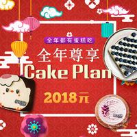 2018 Cake Plan 全年尊享套餐